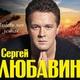 Любавин Сергей, Буланова Татьяна - Цветок