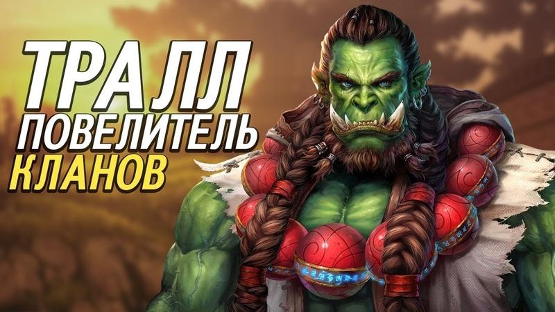 ПОВЕЛИТЕЛЬ КЛАНОВ НА ДВИЖКЕ WARCRAFT III