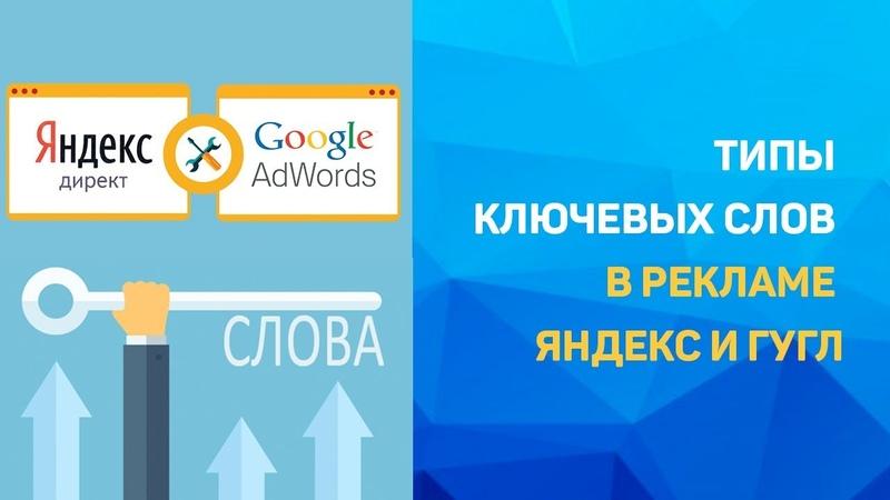 Типы ключевых слов в рекламе Яндекс и Гугл