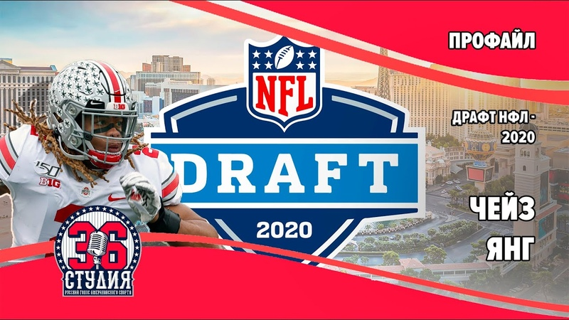 Чейз Янг Ди энд Огайо Стэйт Драфт НФЛ 2020 Chase Young NFL Draft 2020