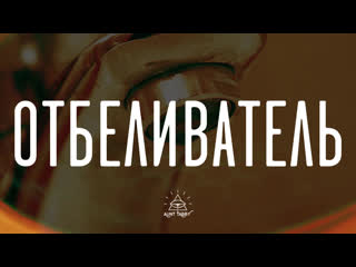 Aunt tabby – отбеливатель [official music video]