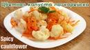 Цветная капуста по-корейски - пикантная закуска со знакомым ароматом