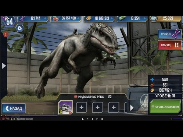 Jurassic World: The Game / Ludia Взлом с прокачкой, Индораптор (с озвучкой)