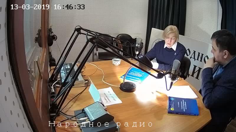 Народное радио Эфир от 13 марта 2019 г Программа Возвращение к истокам Елишева С О