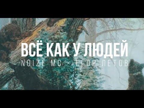 Noize MC — Всё как у людей (feat. Егор Летов) - НОВЫЙ ТРЕК 2019
