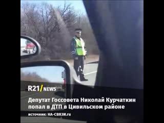 Депутат Госсовета Николай Курчаткин попал в ДТП в Цивильском районе