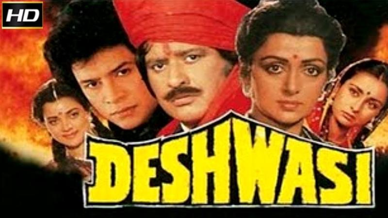 Deshwasi (1991)
