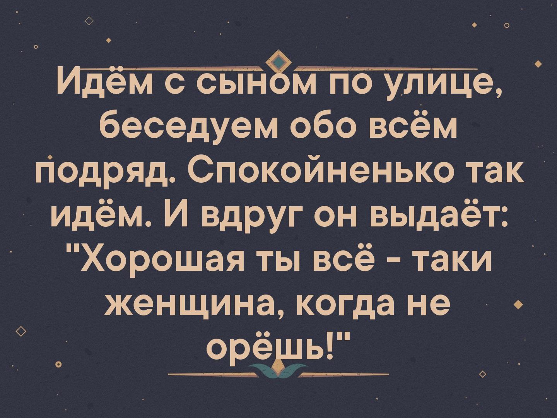 Идём с сыном по улице, беседуем обо всём подряд...   Вредная бабёнка    ВКонтакте