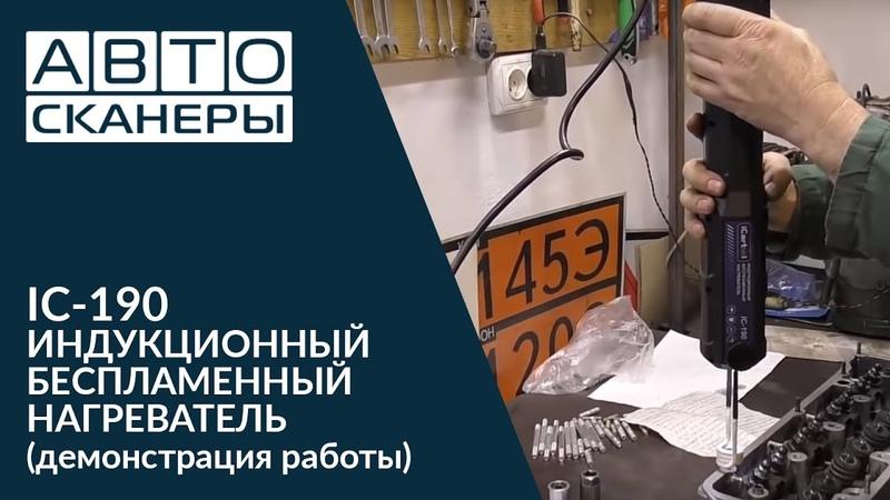 IC-190 ИНДУКЦИОННЫЙ БЕCПЛАМЕННЫЙ НАГРЕВАТЕЛЬ. Демонстрация работы.