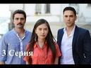 Два лица Стамбула. 3 Серия. (Русская озвучка). Full HD 1080.