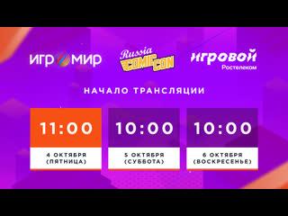 Игромир и comic con russia 2019 — день первый