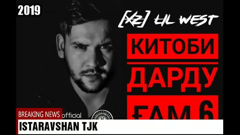 Xz LIL WesT Китоби Дарду Ғам