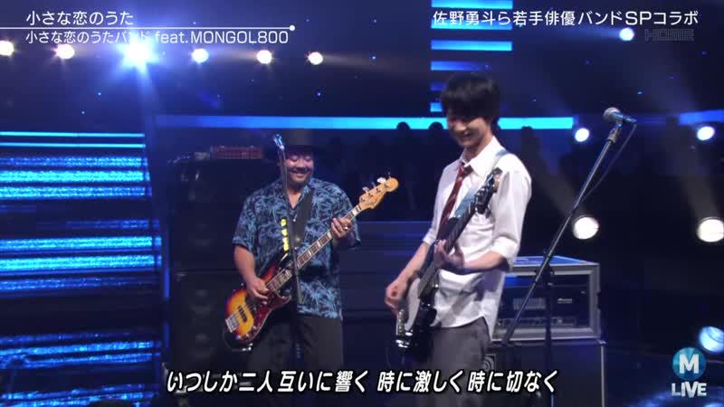 Chiisana Koi no Uta Band feat. MONGOL800 - Chiisana Koi no Uta (MUSIC STATION 2019.05.31)