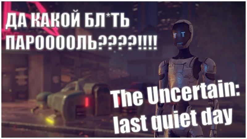 The Uncertain Episode 1 The Last Quiet Day Прохождение 4 АУДИО КОД НА ДВЕРИ О о LETSPLAY