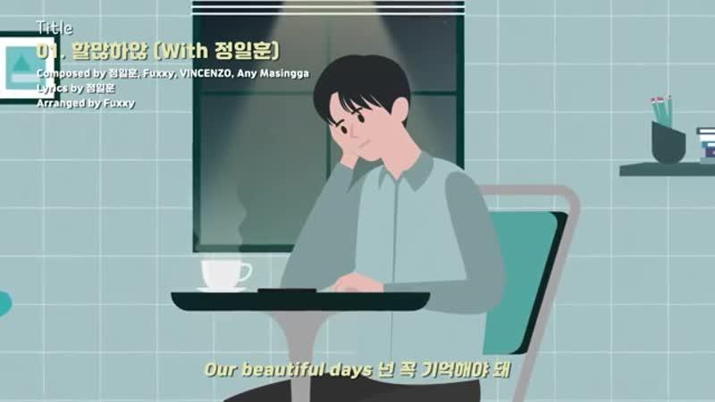 육성재 YOOK SUNGJAE 할많하않 With 정일훈 Lyric Video ENG