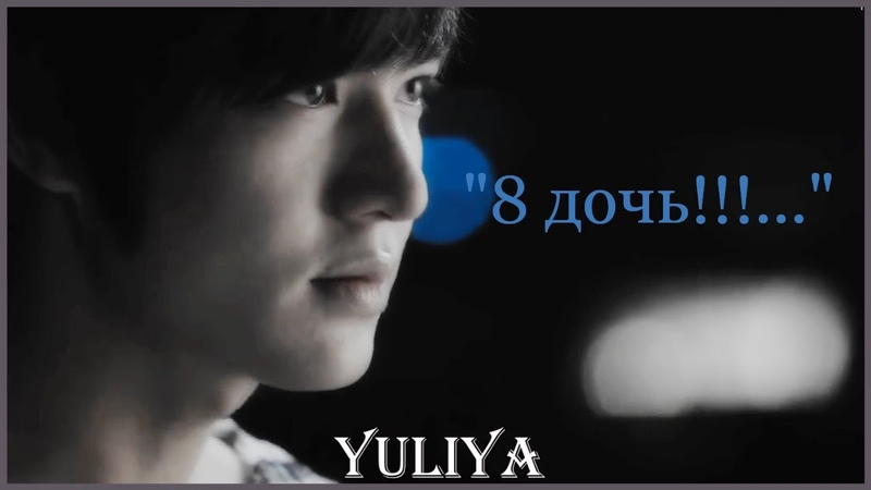 ►Lee Yoon SungKim NaNa❄【City Hunter 】❄(ЮМОР) ► Восьмая дочь ❄