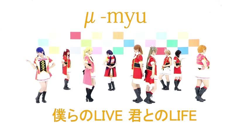 僕らのLIVE 君とのLIFE 踊ってみた【ラブライブ! LoveLive!】 【μ-myu】 1080 x 1920 sm35835016