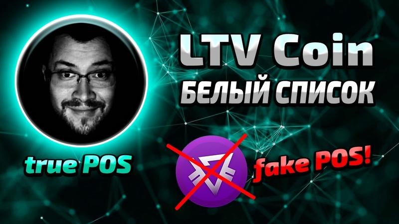 Презентация и инструкция интерактивной монеты LTV Coin БЕЛЫЙ СПИСОК 14
