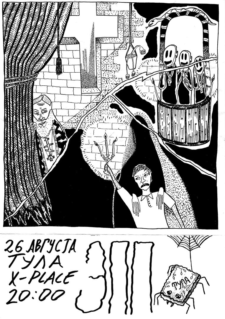 Афиша Тула 26 АВГУСТА / ЭПП / ТУЛА / X-PLACE