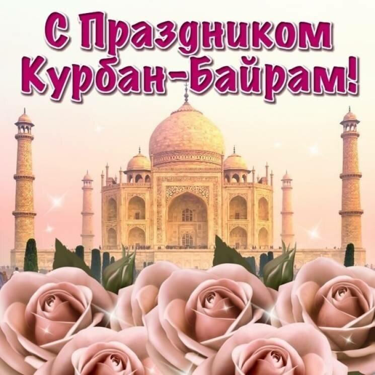Открытка на курбан байрам с пожеланиями на татарском
