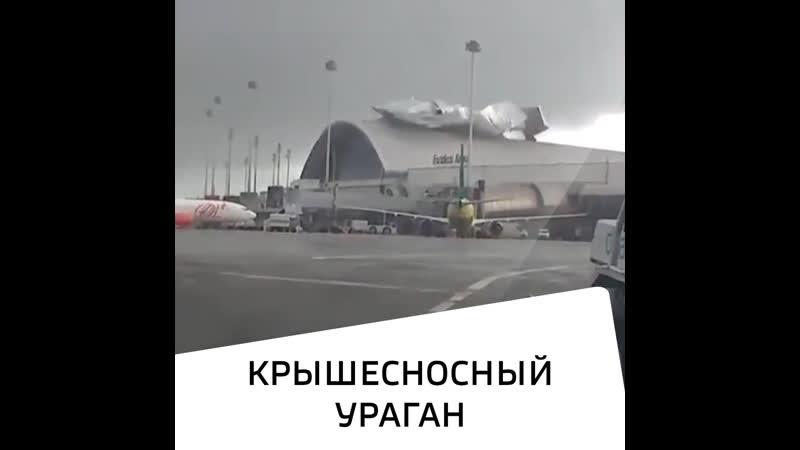 Крышесносный ураган