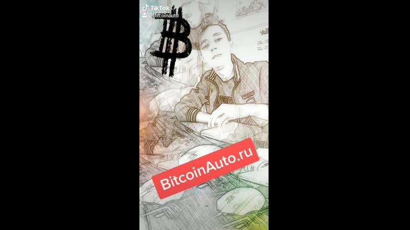 Заработок Биткоин с Bitcoin Auto