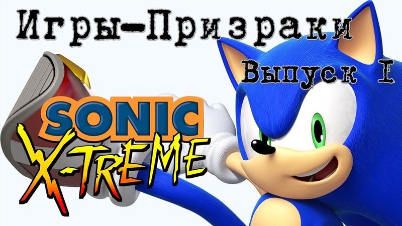 Игры Призраки выпуск 1 Sonic Xtreme