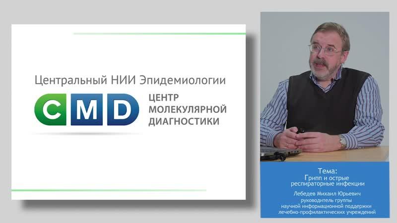 Эксперт CMD Центрального НИИ Эпидемиологии Роспотребнадзора Михаил Лебедев. Грипп и острые респираторные инфекции
