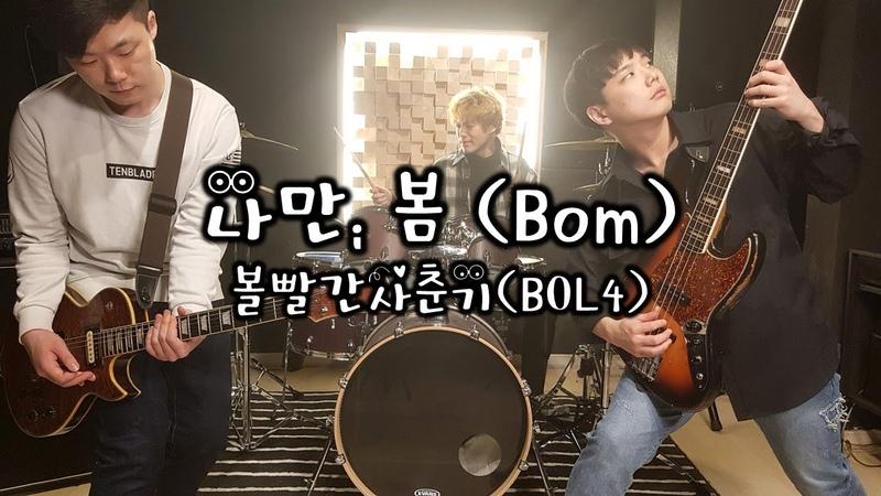 볼빨간사춘기(Bolbbalgan4) 나만, 봄(Bom) [Band Cover by Mighty Rocksters]