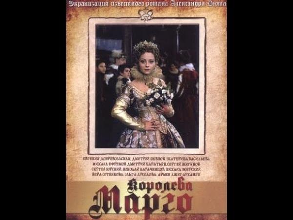 Королева Марго 14 серия