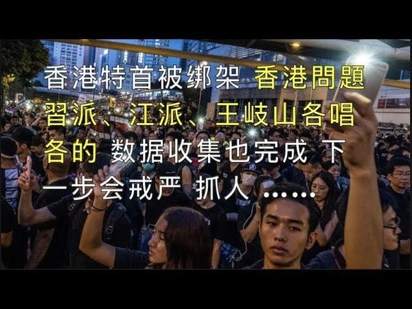香港特首被绑架 香港問題習派、江派、王岐山各唱各的 数据收集也完成 199
