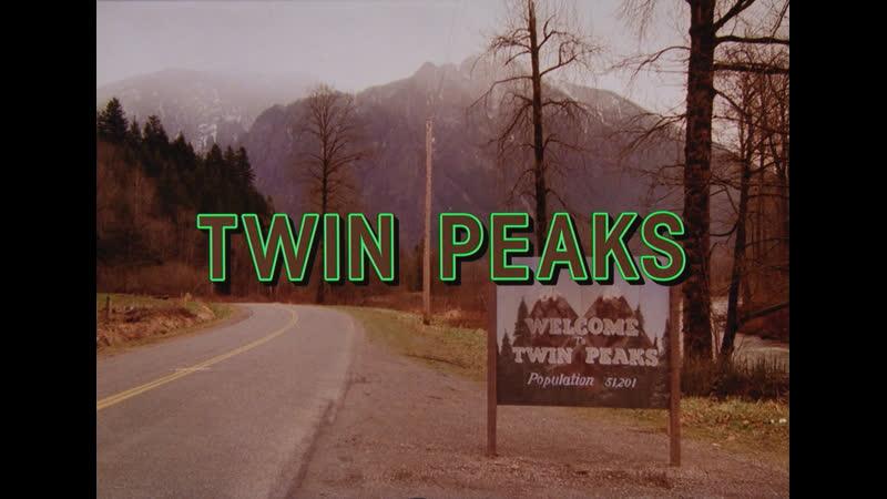 Necro tv 8 апреля 2020 культовому сериалу Twin Peaks исполнилось 30 лет