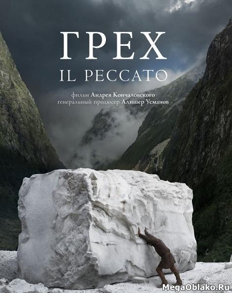 Грех / Il Peccato (2019/WEB-DL/WEB-DLRip)