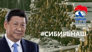 Лесные воры из Китая купаются в роскоши ЧТО ПРОИЗОШЛО