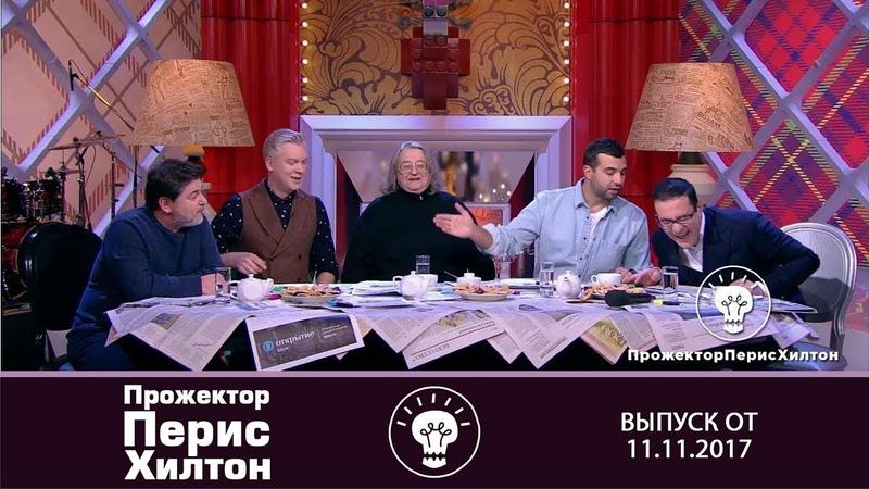 Прожекторперисхилтон - Выпуск от 23.12.2017