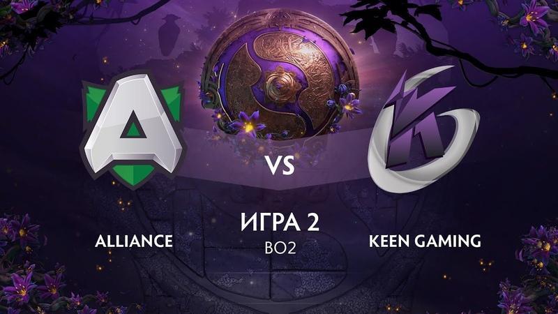 Alliance vs Keen Gaming игра 2 BO2 The International 9 Групповой этап День 2