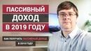 Пассивный доход в 2019 году Мой личный опыт Пассивные инвестиции и заработок Dima Bondar