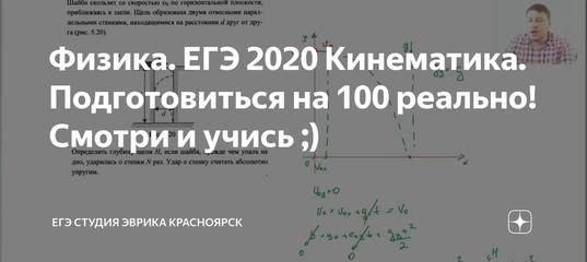 Решение задач по физике i в красноярске задачи егэ п физике с решением