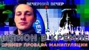 Шпион в Кремле. Как Беспощадный пиарщик сорвал американскую манипуляцию / Вечерний вечер №68