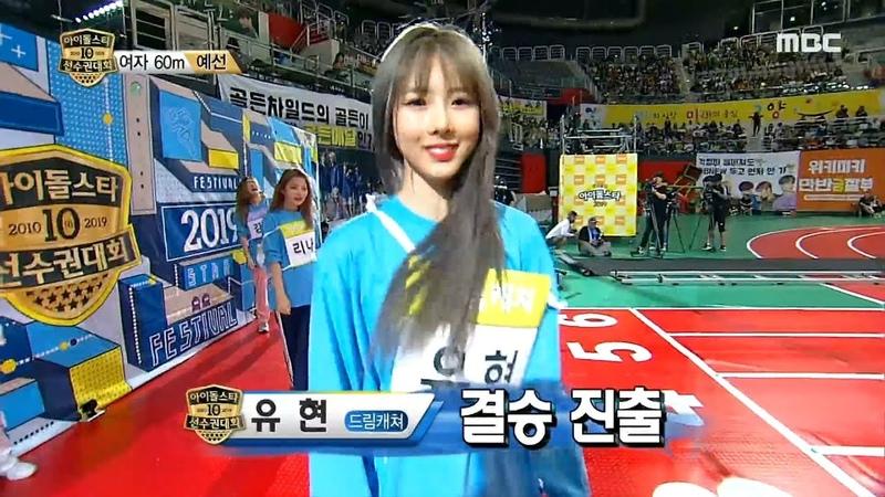 2019 full moon idol 60m Sprint Race 20190912
