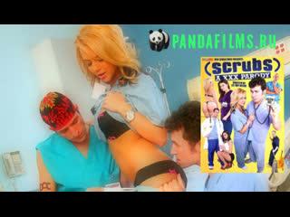 Клиника: XXX пародия с участием Эшлинн Брук \  Scrubs: A XXX Parody (2009)