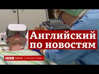 Учим английский язык по новостям. серия lingohack taking the stress out of surgery / learn english