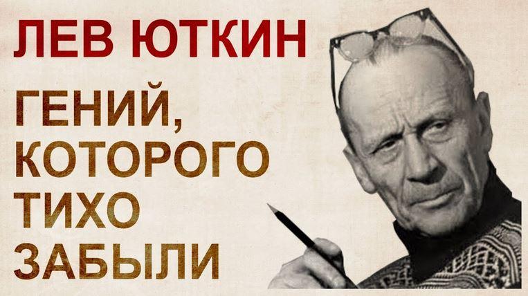 """Что такое """"Эффект Юткина"""""""