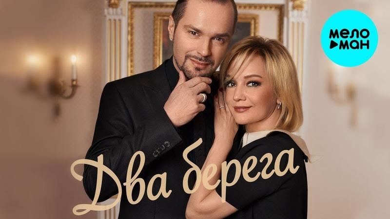 Константин Костомаров и Татьяна Буланова Два берега Single 2019