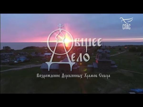 🔔 «Общее Дело ◆ Возрождение храмов Севера» ◆ Ворзогоры