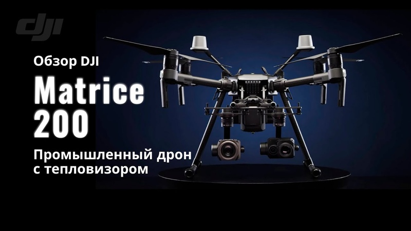 DJI MATRICE 200 V2 - ОБЗОР ПРОМЫШЛЕННОГО КВАДРОКОПТЕРА (ТЕПЛОВИЗОР КАМЕРА С ЗУМОМ)