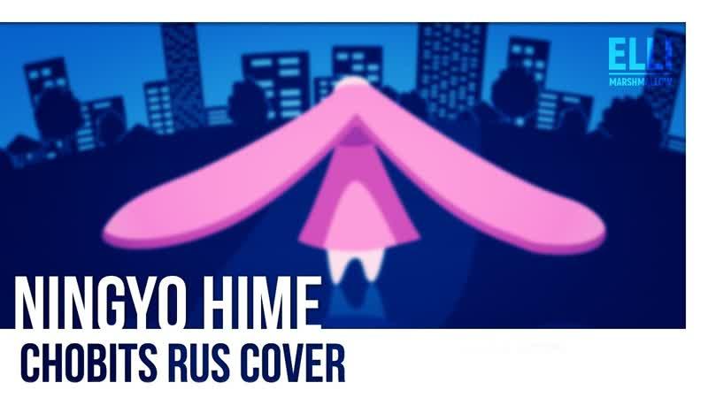 Elli - Ningyo Hime [Chobits RUS COVER] [98ge6zyb5uM]