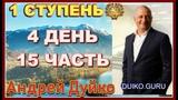 Первая ступень 4 день 15 часть. Андрей Дуйко видео бесплатно  2015 Эзотерическая школа Кайлас