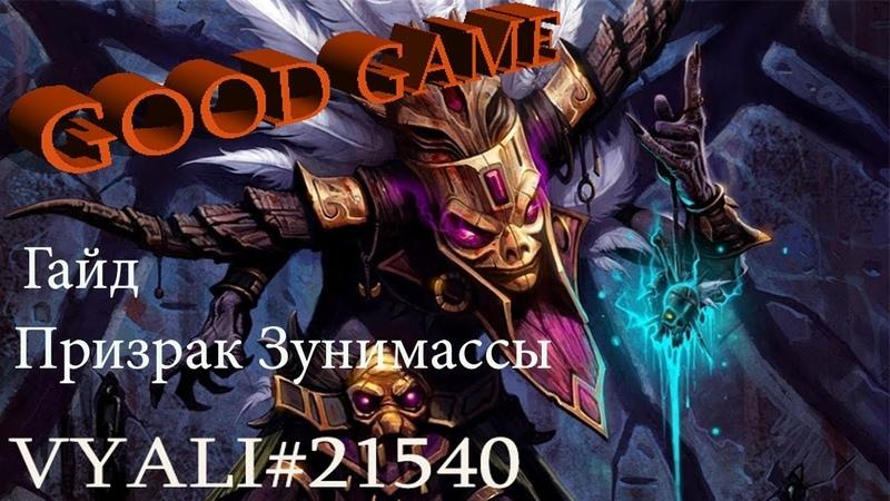 Diablo3 Гайд по сету Призрак Зунимассы Как правильно собрать билд Specter of Zunimassa