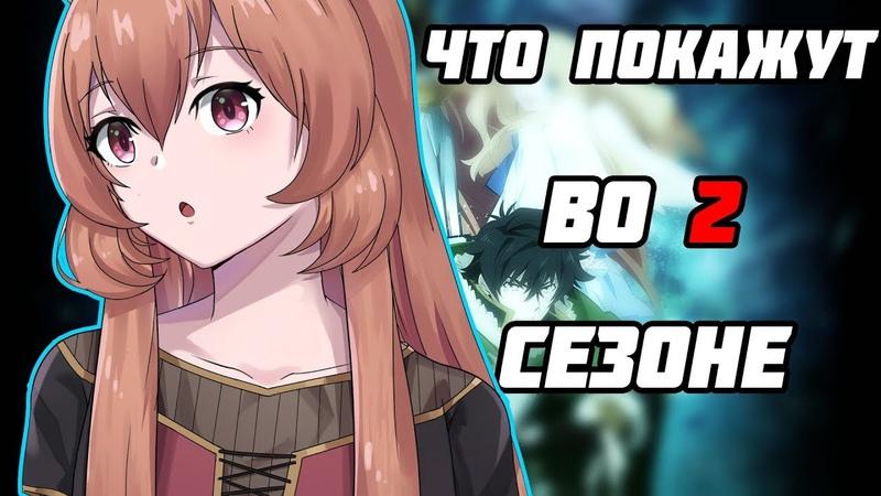 ВОСХОЖДЕНИЕ ГЕРОЯ ЩИТА Что покажут во 2 сезоне аниме